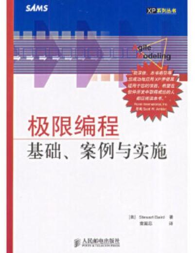 极限编程基础、案例与实施