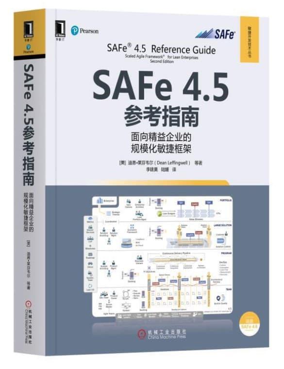 SAFe 4.5参考指南:面向精益企业的规模化敏捷框架