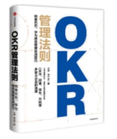OKR管理法则