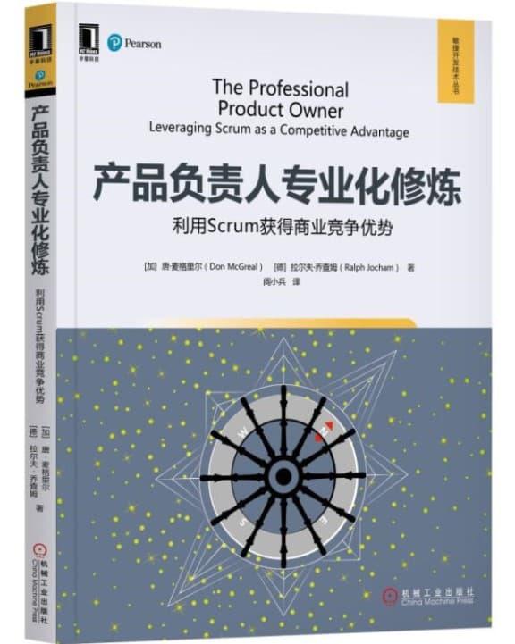 产品负责人专业化修炼:利用Scrum获得商业竞争优势